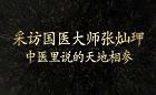 专访国医大师张灿玾:中医里说的天地相参